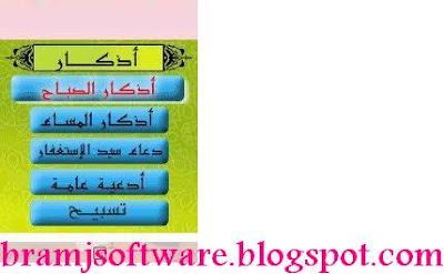 برنامج أذكار للجوال  programme athkar mobile
