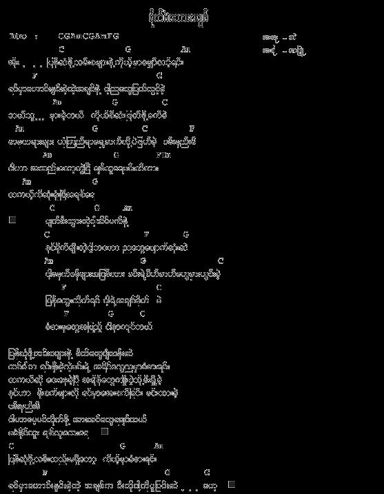 Big Bag Myanmar Songs Lyrics Related Keywords