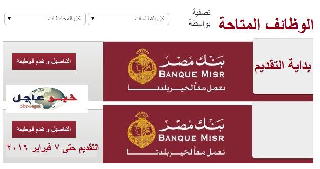 بنك مصر يعلن عن وظائف للمؤهلات العليا التقديم حتى 7 / 2 / 2016 على الانترنت