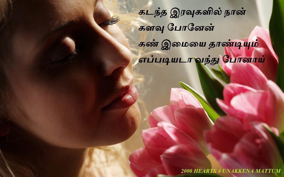 Tamil Kavithaigal, Love Kavithai, Song Lyrics, Kavithai in