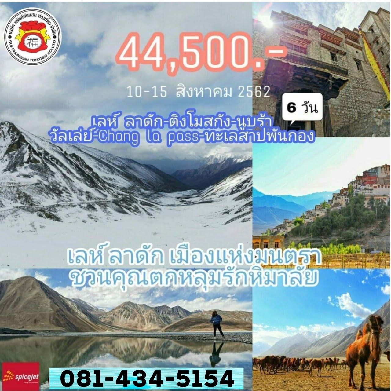 Tour Leh Ladakh