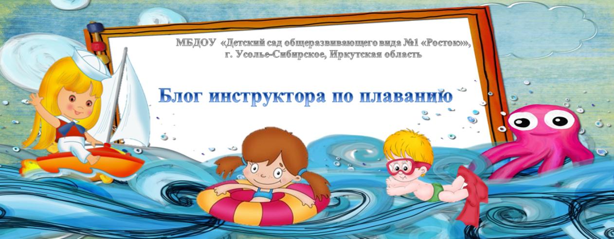 Блог инструктора по плаванию