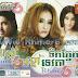 Town CD Vol 61 || Khmer Music 2014