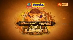 Watch Sirappu Pattimandram 17-09-2015 Vijay Tv 17th September 2015 Vinayakar Chathurthi Special Program Sirappu Nigalchigal Full Show Youtube HD Watch Online Free Download