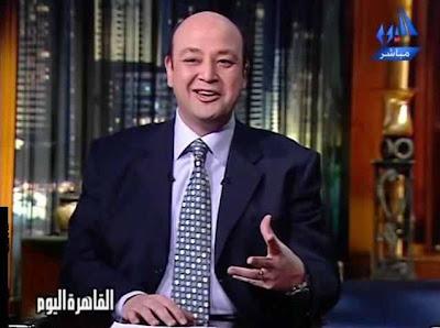 شاهد البث الحى لبرنامج القاهرة اليوم مع عمرو أديب