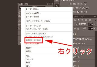 文字を右クリックして『作業パスを作成』を押します。