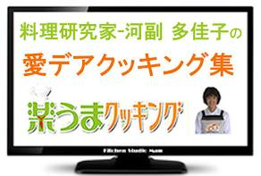 TV放送レシピ満載!