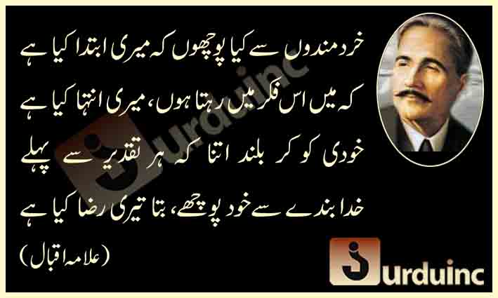 alama2Biqbal2B14 05 14 - علامہ اقبال ڈے کی مناسبت سے ان کے کچھ اشعار