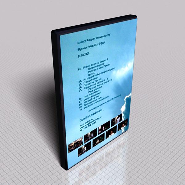 Концерт композитора Андрея Климковского 'Музыка Небесных Сфер' от 23 08 2008 | видео-запись на DVD от Игоря Колесникова