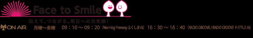 http://fmf.jp/ftsmile/