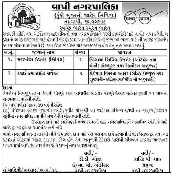 Vapi Nagar Palika Recruitment 2016