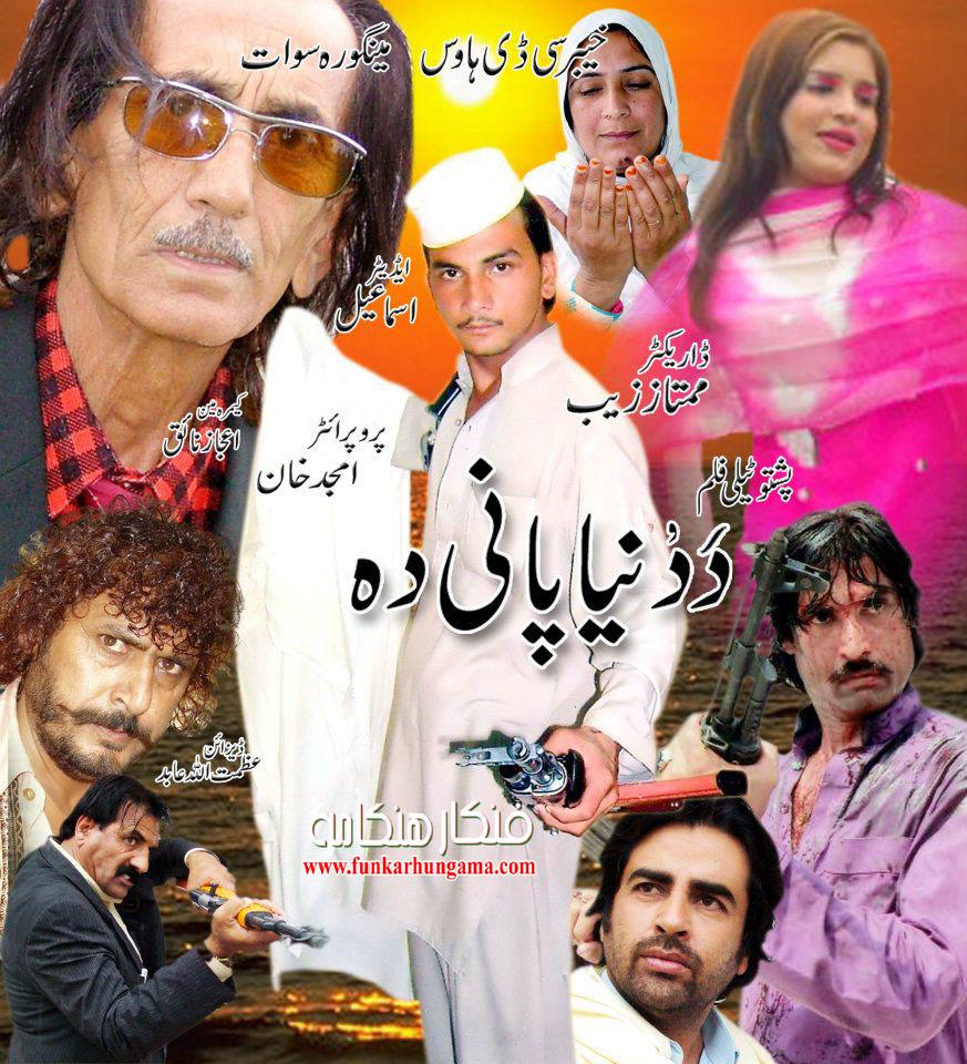 """Pashto Cinema: Pashto Tele Film """"Da Dunya Pani Da"""" Poster"""