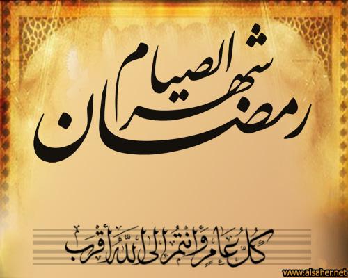 بطاقات رمضان بطاقات رمضان كريم