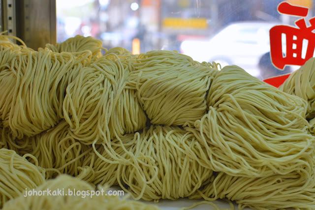 Handmade-Wanton-Noodles-TUTA-Johor-Bahru-財伯手工麵