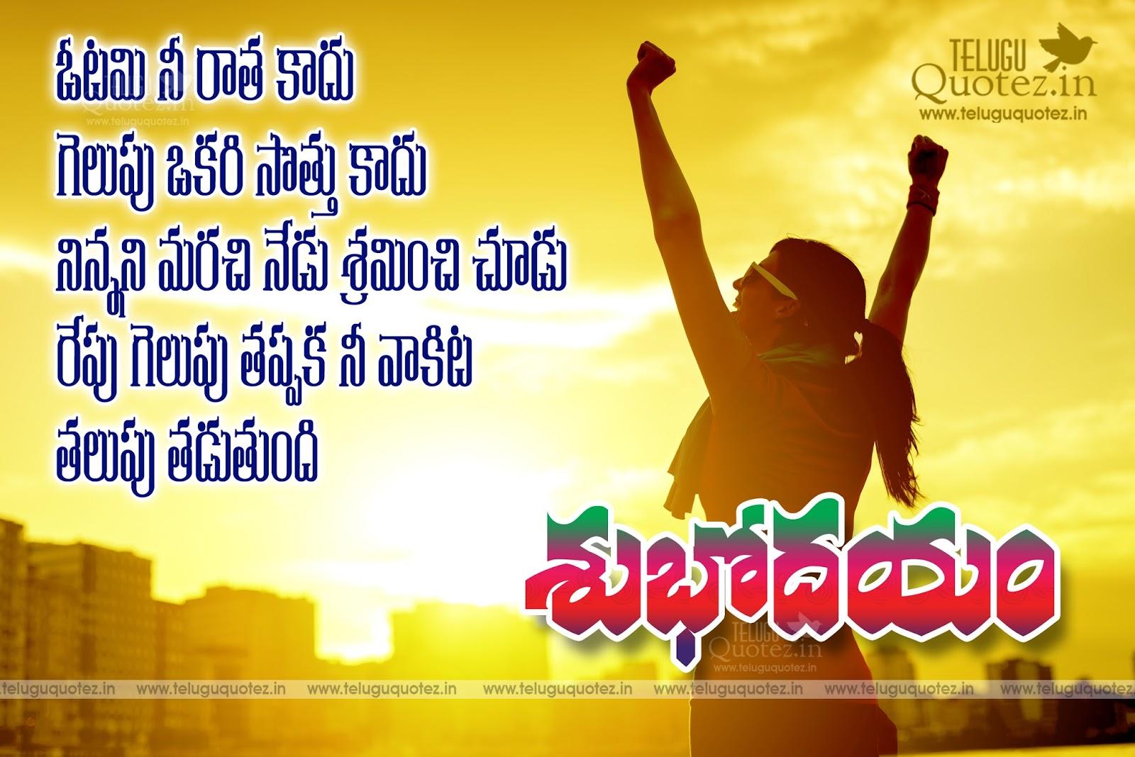 Morning Life Quotes Best Positive Good Morning Telugu Quotes About Life  Teluguquotez