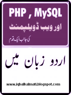 Web development Using PHP and mySQL in Urdu language