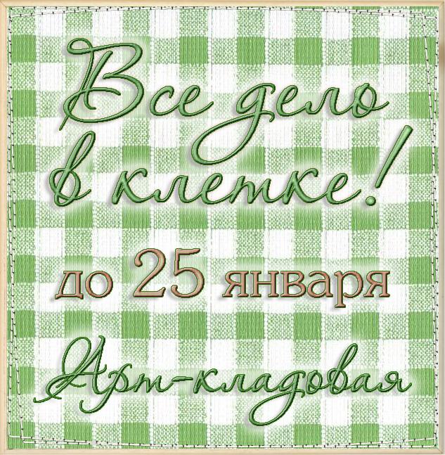 http://art-kladovaya.blogspot.com/2014/01/blog-post_7.html