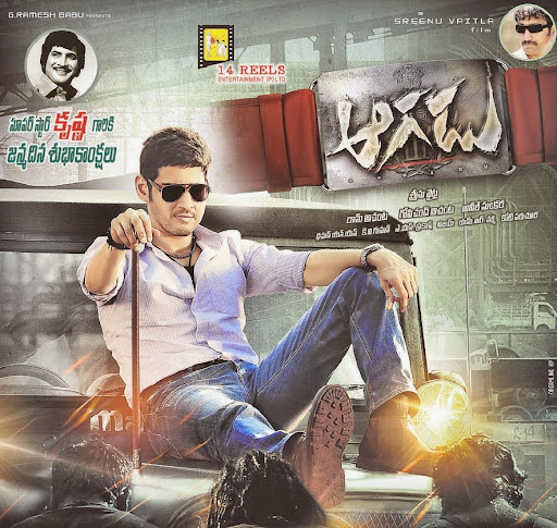 Aagadu (2014) Mp3 Songs Free Download