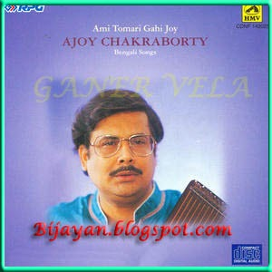O Keno Bhalobasha Janate Ashe Ajoy Chakraborty | MP3 Download