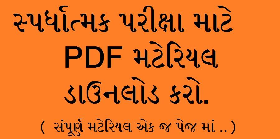 PDF MATERIALS