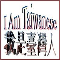我是臺美人