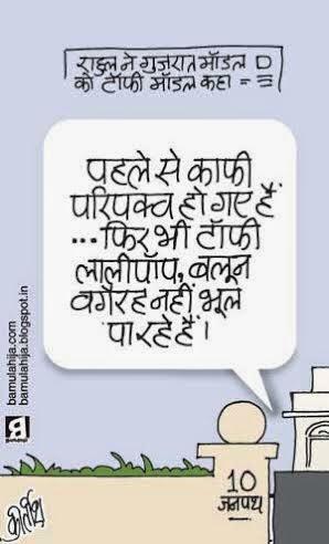 rahul gandhi cartoon, congress cartoon, narendra modi cartoon, bjp cartoon, gujarat cartoon, cartoons on politics, indian political cartoon