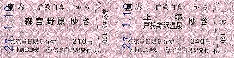 JR東日本 信濃白鳥駅 一般式常備軟券乗車券