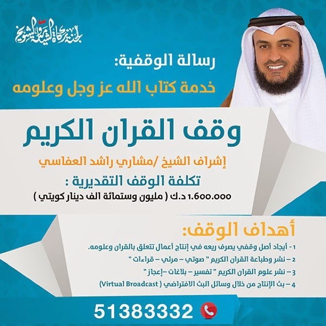 """وقف القرآن الكريم أحد مشاريع لجنة الشامية والشويخ في """"جمعية النجاة الخيرية"""" بالكويت"""