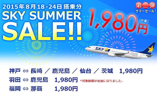 仲平!Skymark 天馬航空 日本內陸線單程(包行李連稅)HK$124/ TWD506起,8月3下午開賣!