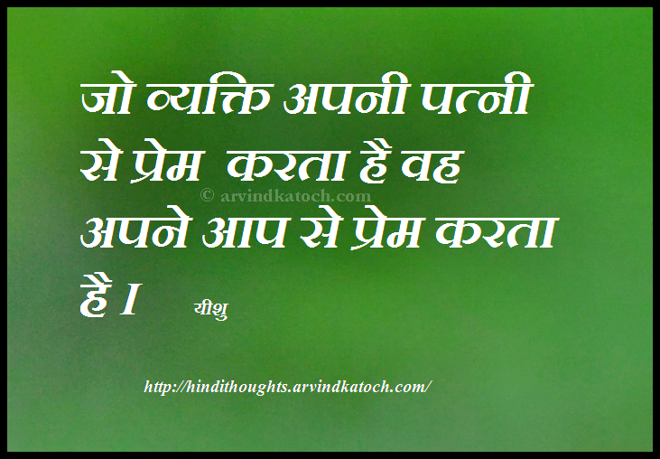 ... Hindi Thought) A person who loves his wife - Hindi Thoughts (Suvichar