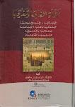 Perpecahan Teologi  Islam (نشأة الفرق وتفرقها)