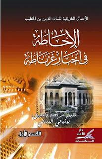 حمل كتاب الإحاطة في أخبار غرناطة - لسان الدين بن الخطيب
