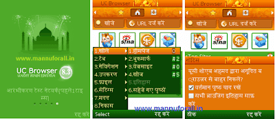 Download UC Browser 8.3.0.133 Java Jar zip Hindi Indian US Server