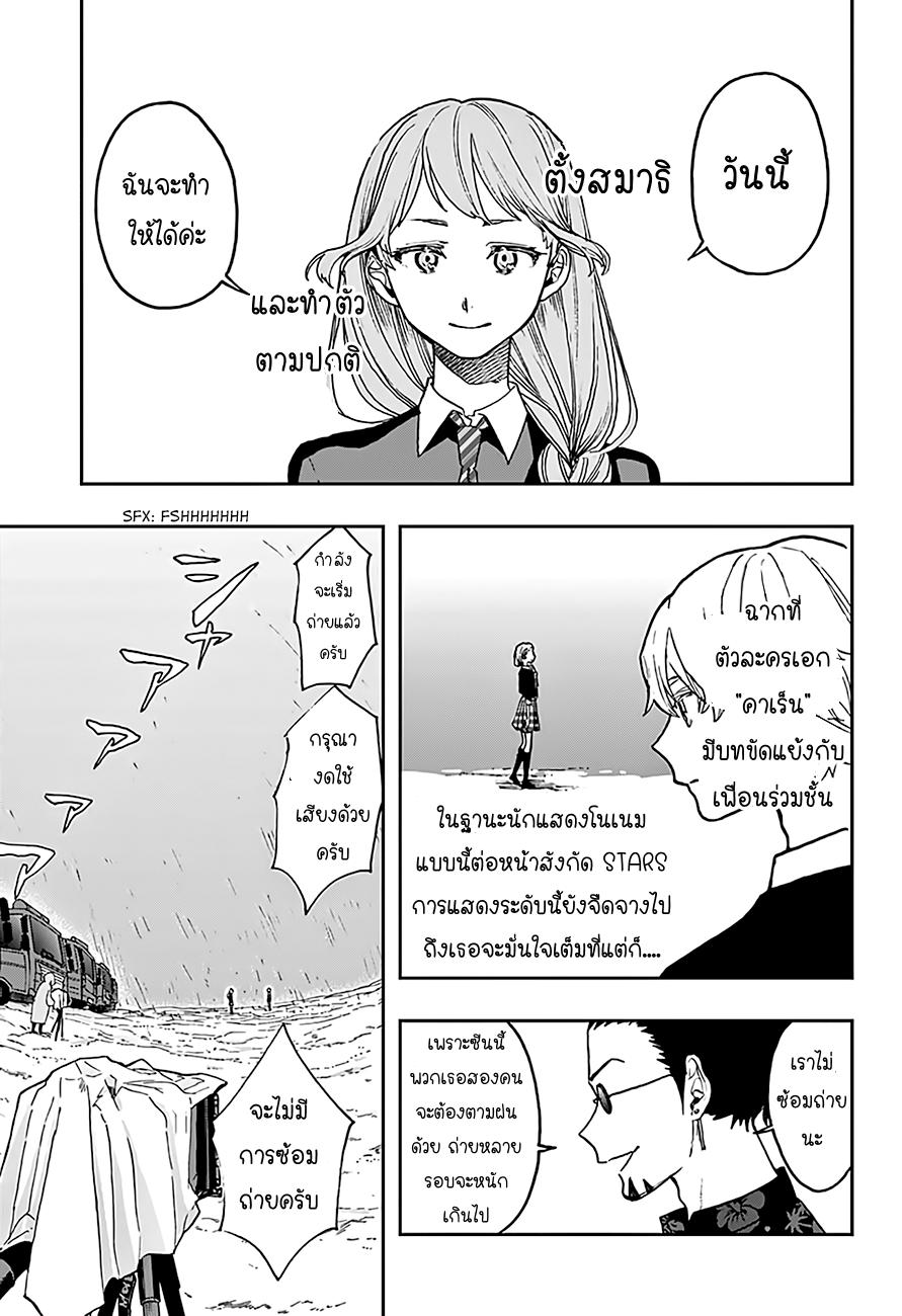 Act Age ตอนที่ 15 TH แปลไทย