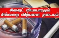 Sathiyam Sathiyamey: Cigarette – Debate show 27-11-2014