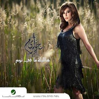 Najwa Karam - Dalel (دلل)