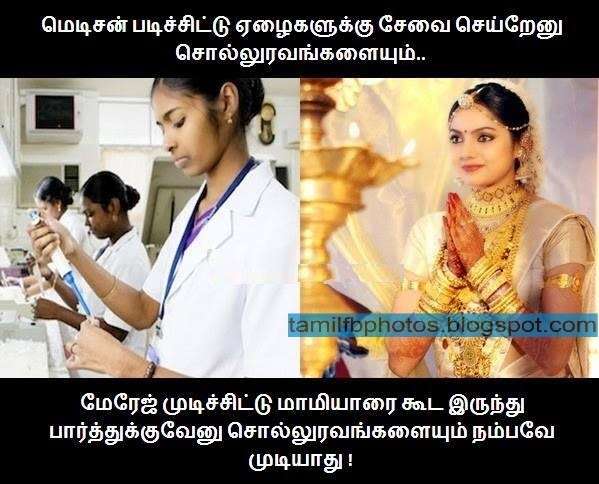 Married Girl vs Doctor Tamil Punch Photos