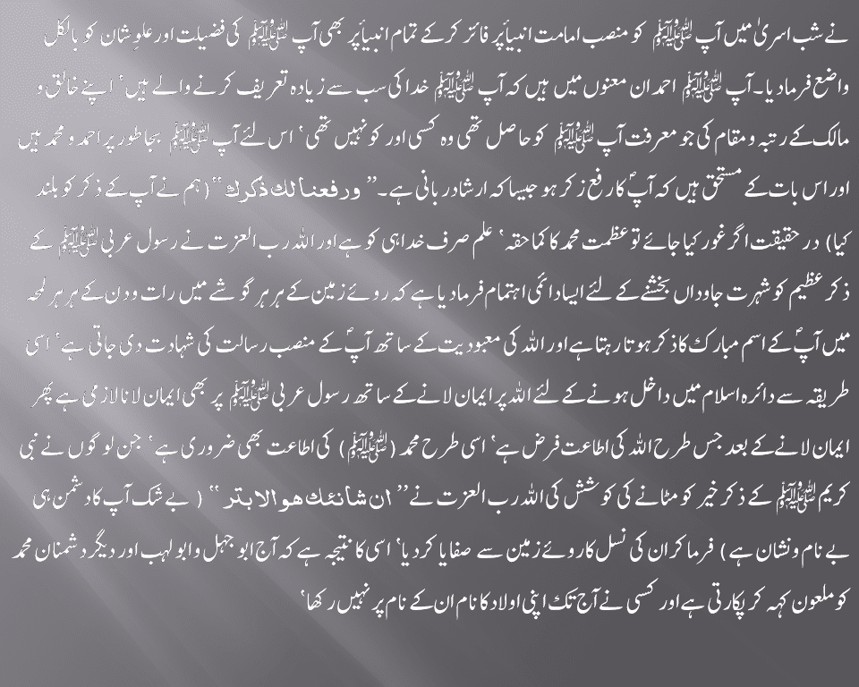 rahmatul lil alameen essay Rahmatul lil alameen(s a w)-urdu book - home   facebook rahmatul lil alameen(s a w)-urdu book, gojra 153 likes this book has a collection of ahadees-e-mubaraka.