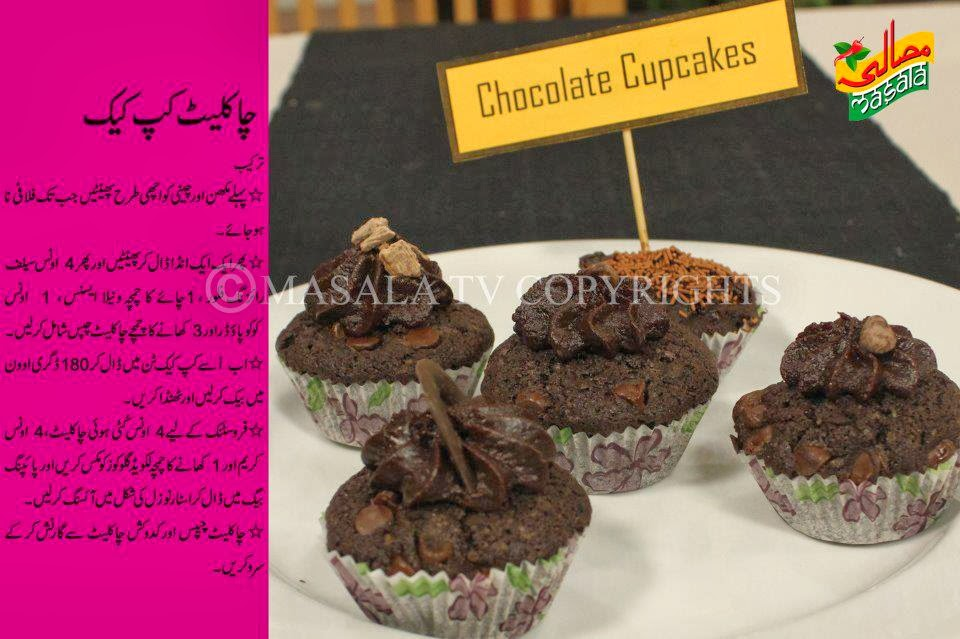Chocolate muffins recipe by zarnak