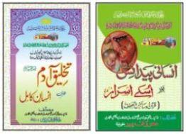 Peer Maroof (Books)
