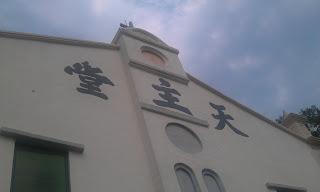 聖若瑟小堂 (香港西貢 鹽田仔)