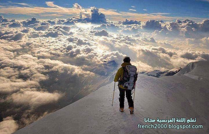 l everest le plus haut sommet du monde تعلم اللغة الفرنسية مجانا