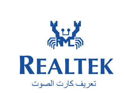 تعريف كارت الصوت realtek high definition audio