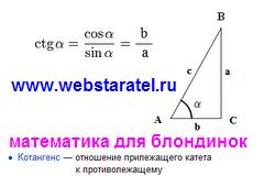 Котангенс. Формула котангенса на треугольнике. Что такое котангенс. котангенс это отношение прилежащего катета к противолежащему. Математика для блондинок.