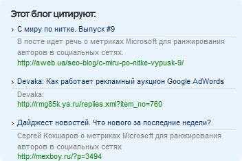 блог Этот блог цитируют на блоге Devaka.ru, как источник траффика