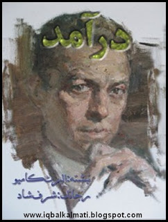 Darramad (outsider) Balochi Novel by Sharf Shad