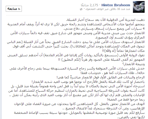 شهادة أحد المواطنين حول الواقعة كما كتبها على صفحته الشخصية