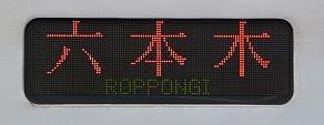 東京メトロ日比谷線 六本木行き1 03系LED5扉(平日5本運行)