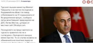 ΟΛΗ ΤΗΝ πΕΡΙΟΧΗ ΤΡΟΜΟΚΡΑΤΟΥΝ ΟΙ ΜΟΓΓΟΛΟΙ - Ξαφνική επίσκεψη Τούρκου υπουργού Εξωτερικών σε μουσουλμάνους Βουλγαρίας