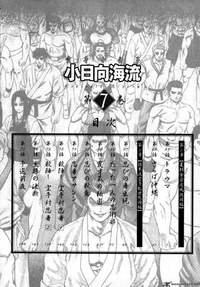 Karate Shoukoushi Kohinata Minoru chap 65 Trang 6